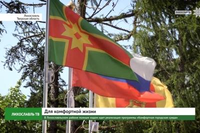 В Лихославльском районе полным ходом идет реализация программы «Комфортная городская среда»