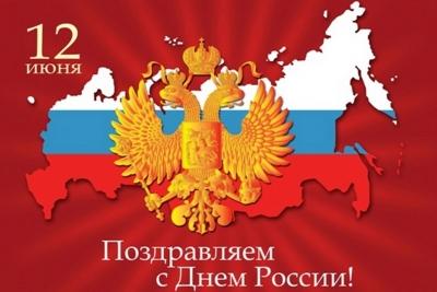 Поздравление ГБУ «Лихославльская СББЖ» с Днём России