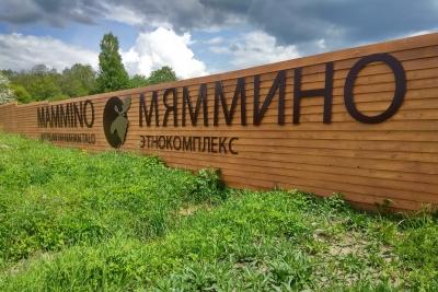 В Лихославльском районе проведут обустройство этнокультурного парка «Мяммино»