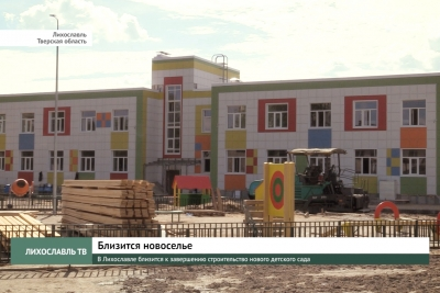 В Лихославле близится к завершению строительство нового детского сада
