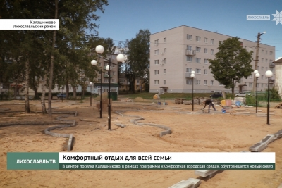 В центре посёлка Калашниково, в рамках программы «Комфортная городская среда», обустраивается новый сквер