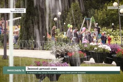 В городском саду города Лихославля открылась новая детская площадка