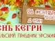 26 сентября Кегри придёт в Стан. Будет жарко!