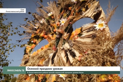 В Лихославльском районе прошёл карельский праздник урожая Кегри