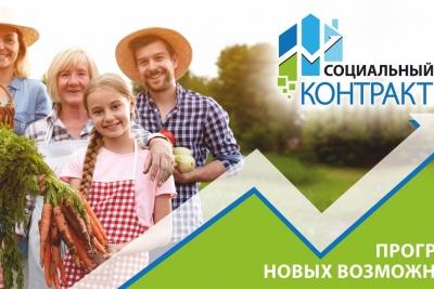 Шесть семей из Лихославльского района получили помощь по социальному контракту