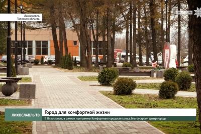 В Лихославле, в рамках программы Комфортная городская среда, благоустроен центр города