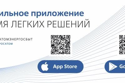 АтомЭнергоСбыт рекомендует использовать дистанционные сервисы компании