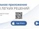 Мобильное приложение АтомЭнергоСбыт завоевало доверие клиентов