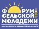 Онлайн-форум сельской молодёжи Центрального федерального округа