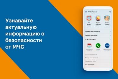 Мобильное приложение «МЧС России» – личный помощник при ЧС