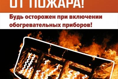 Будьте осторожны! Защитите свой дом от пожара!