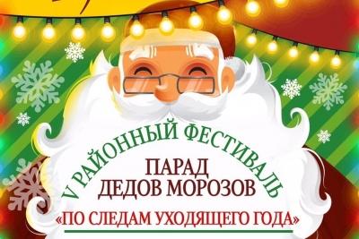 19 декабря — V районный фестиваль «Парад Дедов Морозов»