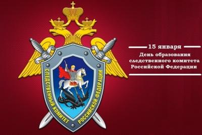 15 января – день образования Следственного комитета Российской Федерации