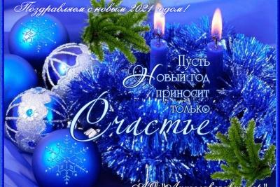 Поздравление с Новым годом и Рождеством от АО «Лихославльавтодор»
