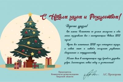 Поздравление с Новым годом и Рождеством от Комитета по делам молодёжи Тверской области