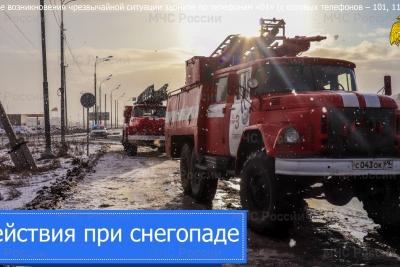 Памятка Главного управления МЧС России по Тверской области: действия при снегопаде