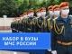 Объявлен набор в ВУЗы МЧС России в 2021 году