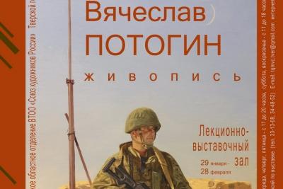 В Твери откроется выставка, посвященная Армии России