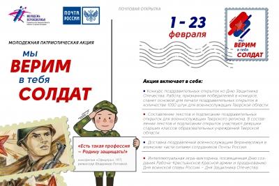 Военнослужащим Тверской области к Дню защитника Отечества нарисуют и подпишут открытки