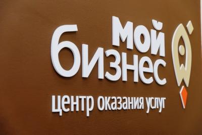 Предпринимателям Тверской области более 17 тысяч раз предоставлена господдержка в центре «Мой бизнес» в 2020 году