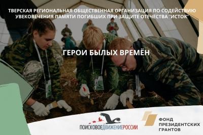 Проект поисковиков из Тверской области удостоен президентского гранта