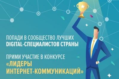 Лучшие тверские digital-специалисты сразятся во всероссийском конкурсе
