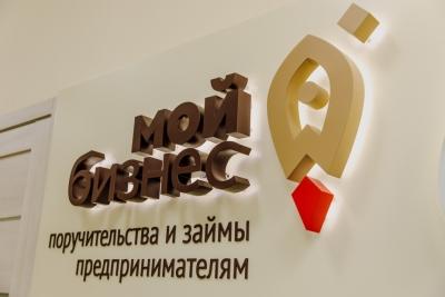 Начинающие предприниматели Верхневолжья могут получить до 2 млн рублей на развитие бизнеса под 4% годовых
