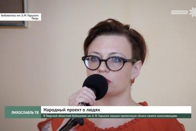 В Тверской областной библиотеке им. А. М. Горького прошла презентация «Книги памяти лихославльцев»