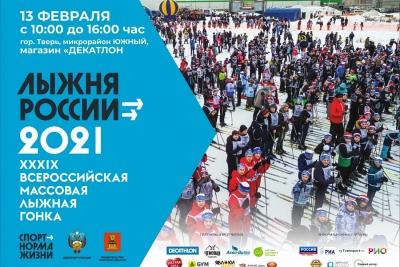 В Тверской области стартовала регистрация участников регионального этапа «Лыжня России-2021»