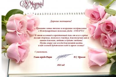 Поздравление женщин Лихославльского района с Международным женским днем от главы города Ржева Романа Крылова