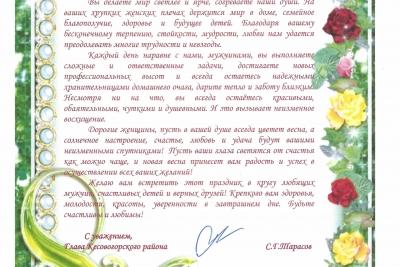 Поздравление женщин Лихославльского района с Международным женским днем от главы Кесовогорского района Сергея Тарасова