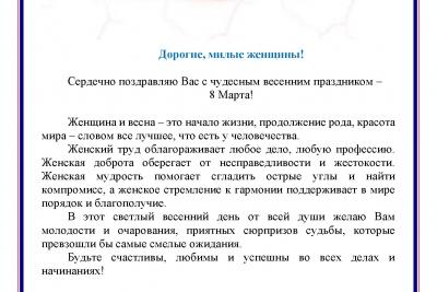Поздравление женщин Лихославльского района с Международным женским днем от главы Сандовского муниципального округа Олега Грязнова