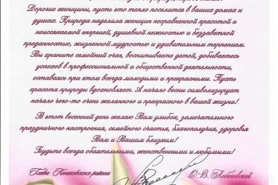 Поздравление женщин Лихославльского района с Международным женским днем от главы Конаковского района Олега Лобановского