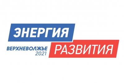 В Твери проходит Форум муниципальных образований «Энергия развития. Верхневолжье — 2021»