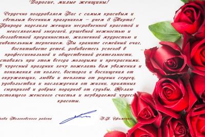 Поздравление женщин Лихославльского района с Международным женским днем от главы Молоковского района Андрея Ефименко