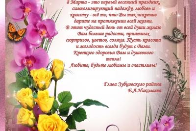 Поздравление женщин Лихославльского района с Международным женским днем от главы Зубцовского района Елены Николаевой