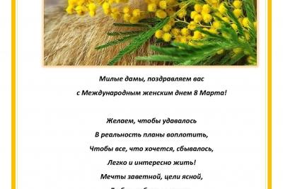 Поздравление женщин Лихославльского района с Международным женским днем от коллектива ГБУ «Лихославльская СББЖ»