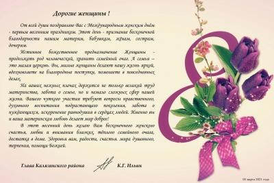 Поздравление женщин Лихославльского района с Международным женским днем от главы Калязинского района Константина Ильина
