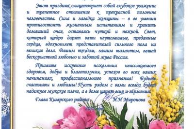 Поздравление женщин Лихославльского района с Международным женским днем от главы Кимрского района Ирины Мироновой