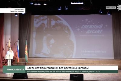 В Лихославле прошла региональная военно-патриотическая акция «Снежный десант – 2021»