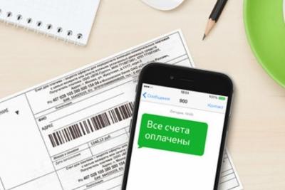 ЕРКЦ: оплачивайте услуги ЖКХ онлайн