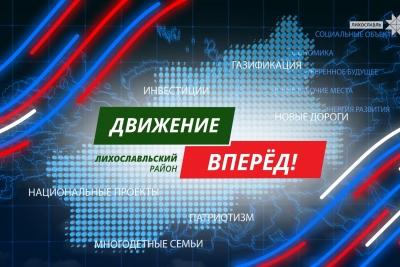 Лихославльский район: Движение вперед