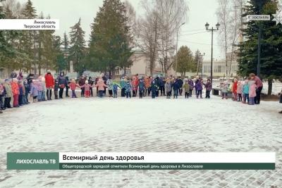 Общегородской зарядкой отметили Всемирный день здоровья в Лихославле