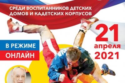 Воспитанники детских домов и кадетских корпусов Тверской области могут принять участие в открытом турнире по самбо