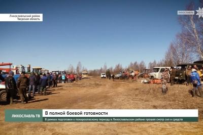 В рамках подготовки к пожароопасному периоду в Лихославльском районе прошел смотр сил и средств