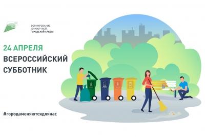 24 апреля в Лихославльском районе пройдет Всероссийский субботник