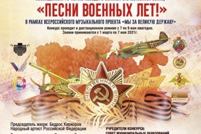 Второй ежегодный открытый дистанционный (online), военный и патриотический, музыкальный конкурс «Песни военных лет!»