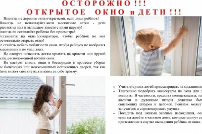 Осторожно! Открытое окно и дети!