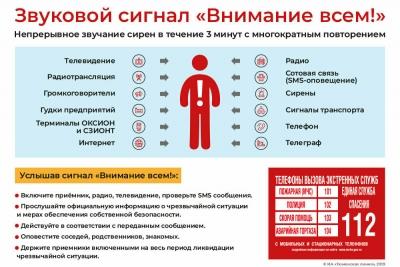 Каждый гражданин Российской Федерации обязан знать порядок действий при получении сигнала «ВНИМАНИЕ ВСЕМ»