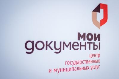 МФЦ Тверской области будут предоставлять 25 новых услуг
